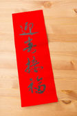 Chinese new year calligraphy, word meaning is blessing good luck — 图库照片