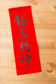 Chinese new year calligraphy, phrase meaning is blessing for goo — Zdjęcie stockowe
