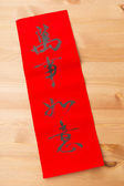 Chinese new year calligraphy, phrase meaning is everything goes — Stock Photo