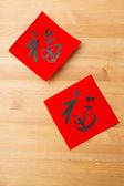 Chinese new year calligraphy, word meaning is good luck — Stock Photo