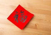 Chinese new year calligraphy, word meaning is good luck — Zdjęcie stockowe