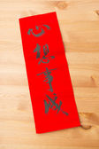 Chinese new year calligraphy, phrase meaning is dreams come ture — Photo