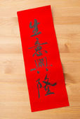 Chinese new year calligraphy, phrase meaning is business prosper — Zdjęcie stockowe