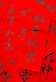 Chinese new year calligraphy, phrase meaning is happy new year, — ストック写真