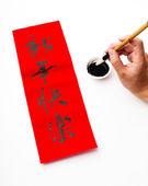 Kaligrafia Chiński Nowy rok — Zdjęcie stockowe