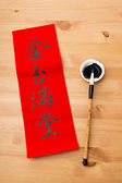 中国农历新年书法 — 图库照片