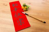 New year calligraphy — Stock Photo
