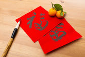 New year calligraphy — Stock Photo