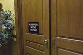 Rechtszaal deur met waarschuwing — Stockfoto