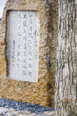 Stone Tablet at Achi-jinja Shrine — Stock Photo
