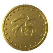 Good Fortune Gold Coin — Stock Photo
