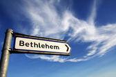 Bethlehem road sign — Stock Photo