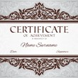 ストックベクタ: Certificate of achievement