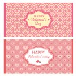 Valentine&#039;s day retro cards - Imagens vectoriais em stock