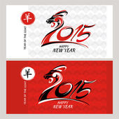 Chinese greeting new year cards — Stock Vector
