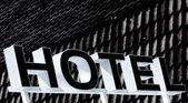 ホテル サイン — ストック写真