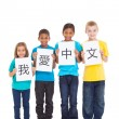 Group kids holding paper saying i love chinese — Stock Photo #28923327