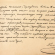 Genuine handwritten text by great Russian writer Nikolai Gogol. — Foto de Stock