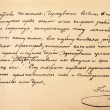 Genuine handwritten text by great Russian writer Nikolai Gogol. — Stock Photo