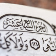 Quran Closeup — Stock Photo