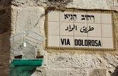 улица виа долороса в иерусалиме. последний путь иисуса — Стоковое фото