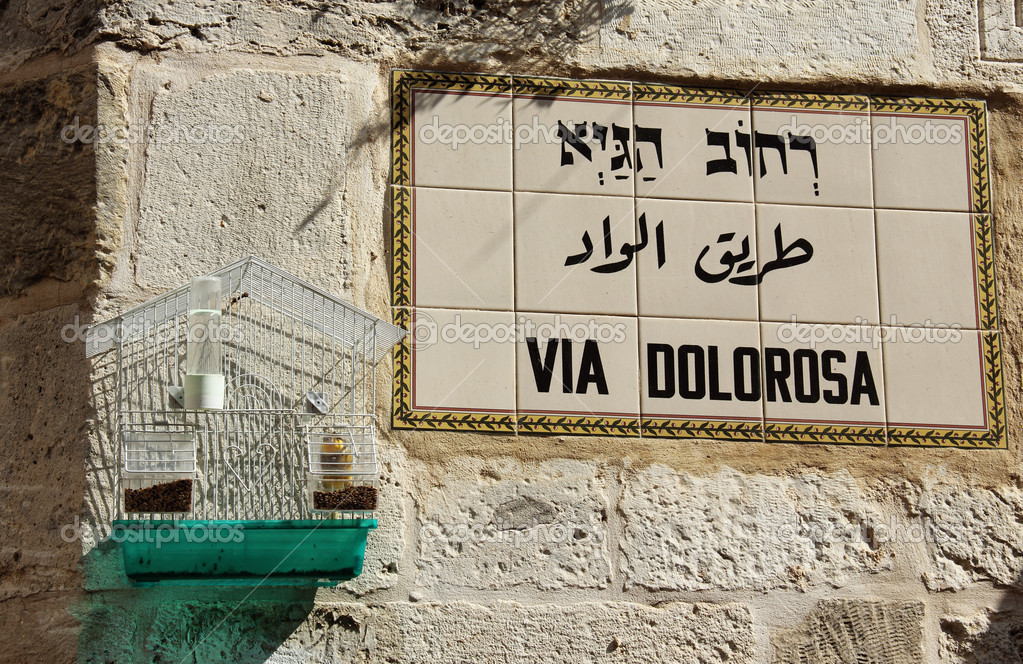 Via dolorosa street in Jerusalem. Last way of Jesus  — Stock Photo #16353019