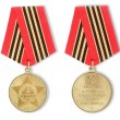 Jubilee Medal - Stock Photo