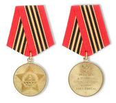Jubilee Medal — Stock Photo