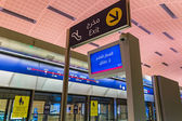 Dubai Metro as world's longest fully automated metro network — Stock Photo