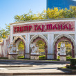 Stock Photo: Trump Taj Mahal