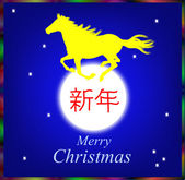 The New Year of the Horse.Festive Christmas card — Stock Vector