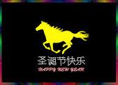 Nový rok horse.festive vánoční přání — Stock vektor