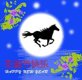 Nový rok horse.holiday karty — Stock vektor