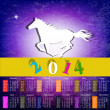 The New Year Horse. Calendar 2014.Vector background — Stock vektor