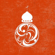 Abstract White Arabic Christmas Ball. Creative Vector illustration  — Vettoriali Stock