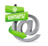 Contact us at symbol in Russian. illustration — Stock Photo