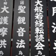 Chinese Characters — Stock Photo #18995101