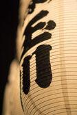Närbild av orientaliska lyktor på natten — Stockfoto