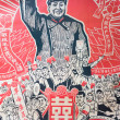 Old communism poster — Stock Photo