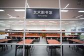 Art library in Shanghai — Stock Photo