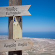 Stock Photo: Roadsigns in Santorini island in Greece