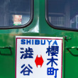 Detail of a vintage green public unused bus from Shibuya to Saku — Stock Photo
