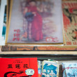 Book Tin-tin in chinese and other old and vintage products — Stock Photo #33550565