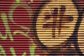Graffiti security door — Stock Photo