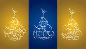 Eid Al Adha, Eid Al Fitr & Eid Mubarak - English Calligraphy — Stock Vector