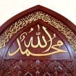 Stock Photo: Arabic wood graving