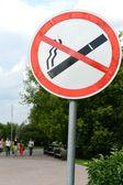 """签署""""禁止吸烟""""。博物馆缅 — 图库照片"""