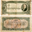 USSR - CIRCA 1937: old money banknote of 5 chervonets worth, for — Stock Photo