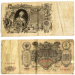 Old money of 18th and 19th century. Imperial Russia. — Stock Photo #35893373