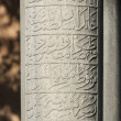Arabic writing on a tombstone in graveyard — 图库照片